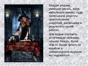 Защита от ведьм