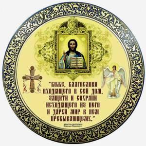 Славянский оберег