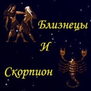 Любовь скорпиона и близнеца ответы