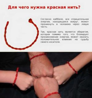 Красная нить с амулетом значения почему нельзя носить амулеты
