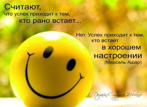 Как настроить себя и окружающих на позитив