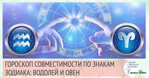 Гороскоп совместимости Овна и Стрельца: взаимодействие знаков зодиака в разных сферах жизни