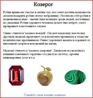 Камни для Козерога: какие талисманы нужно носить женщинам и мужчинам, выбор амулета по дате рождения