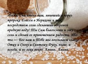 привлечь удачу солью