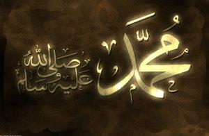 молитвы мусульман