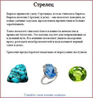 Как выбирают камень амулет