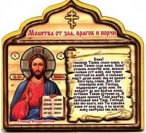 молитвы и защита от злых людей