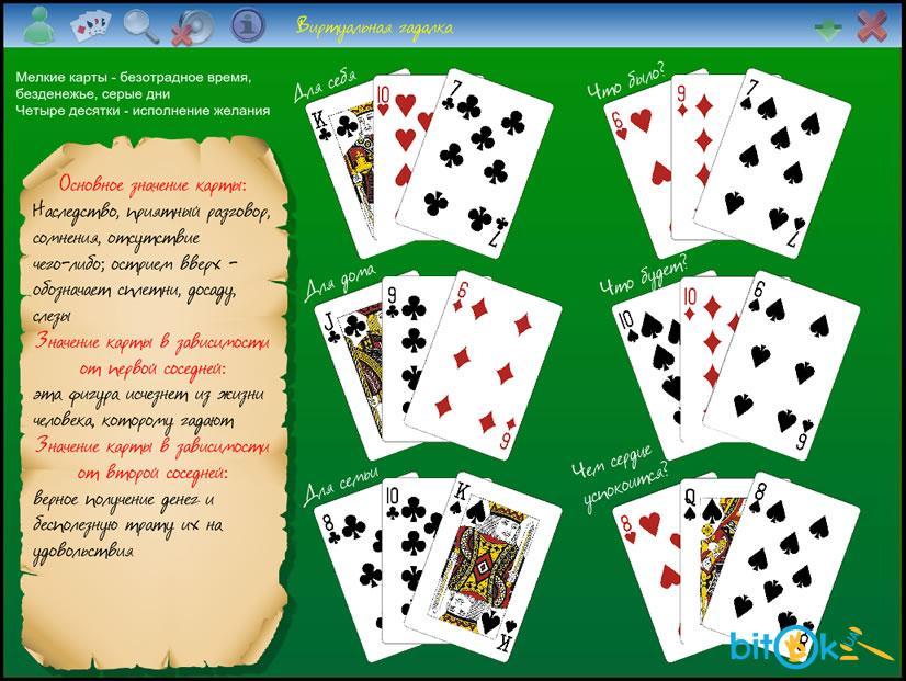 играть картах гадать на