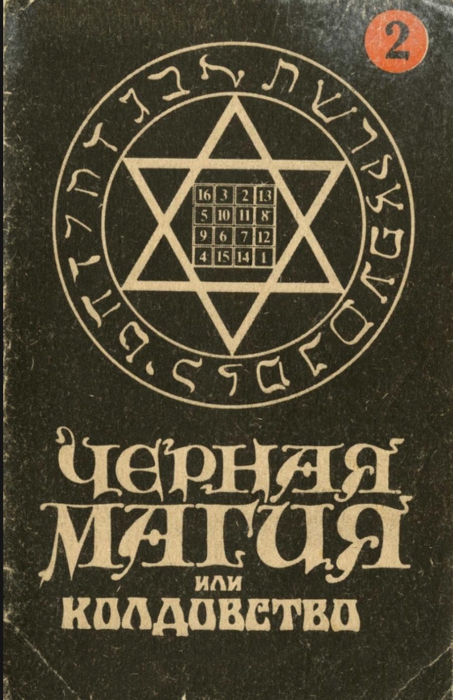 Занятие черной магией в домашних условиях и темные ритуалы